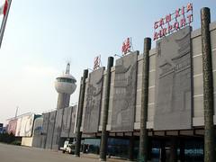 San Xia Airport - Yichang, China