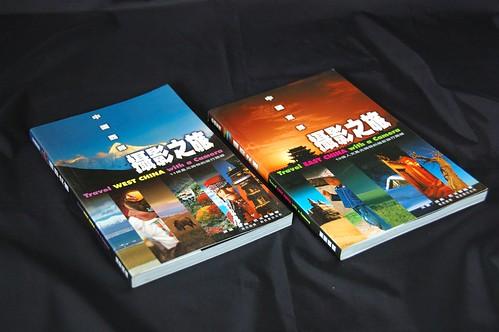 攝影之旅─中國東、西部