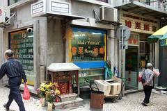 Lunch in Macau