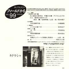 フィールドから : BUTSUGO 99号