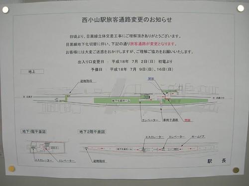 西小山駅通路変更