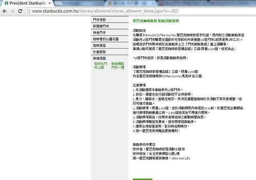 2014星巴克咖啡旅程活動官網網頁