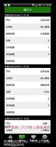20140611 星巴克二代卡線上儲值_13 (APP查詢頁面)