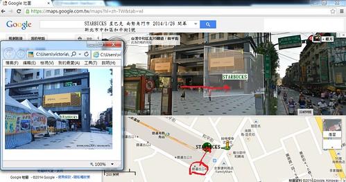 20140126 星巴克南勢角門市開幕-googlemap位置