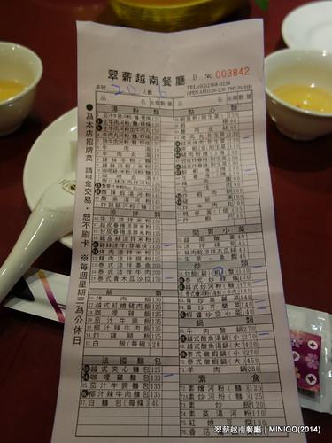 20140524 聚餐-翠薪越南餐廳-02