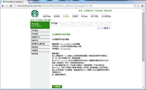 20140525 星巴克台北圓環門市-01 官網資訊