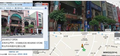 20140517 STARBUCKS星巴克永和中正門市-02 google map 街景