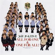 H.P. All Stars ALL FOR ONE & ONE FOR ALL Cover, Regular Edition