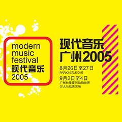 廣州現代音樂 2005
