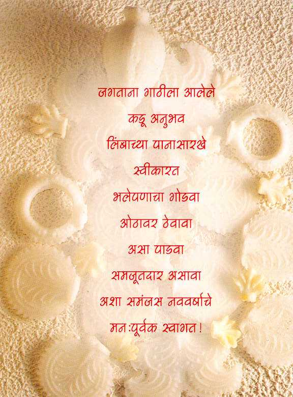 Esvoressca Love Poems Marathi - 61st birthday invitation in marathi