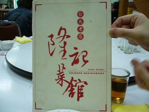 隆記的古老味菜單
