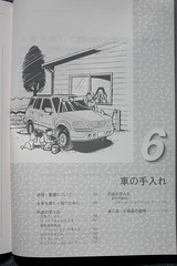 Japanese CRV Owner's Manual