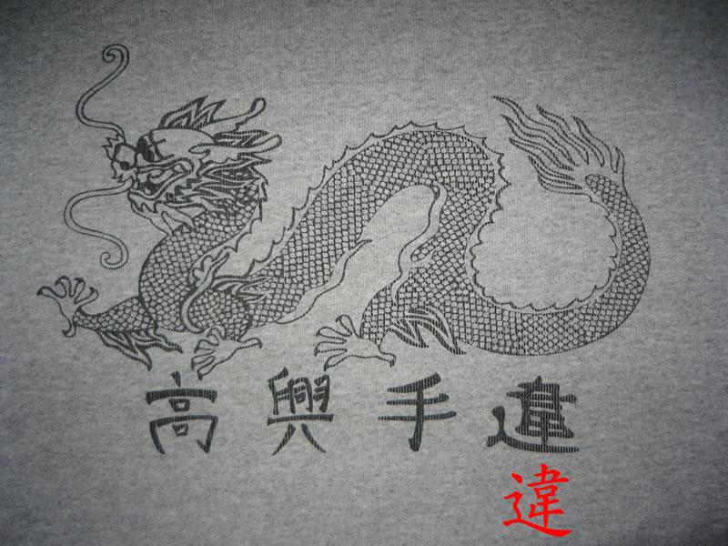 tshirt_gaoxingshouwei