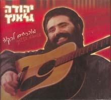 Yehuda Glanz