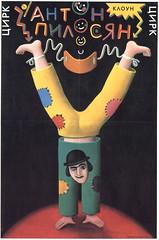 Poster for Russian clown Anton Pilosyan