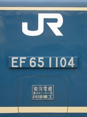EF65 1104(側面)