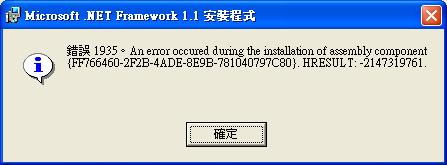 netframeworkinstallation_1935_error