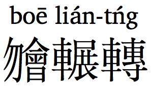 boē lián-tńg