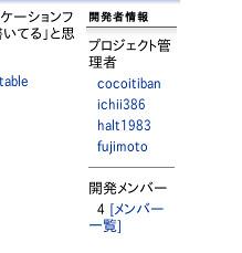 Screenshot-SourceForge.jp: Project Info - Ethna - Mozilla Firefox