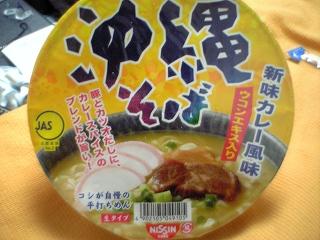 469 沖縄そば カレー風味