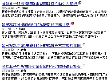 Google News in Taiwan