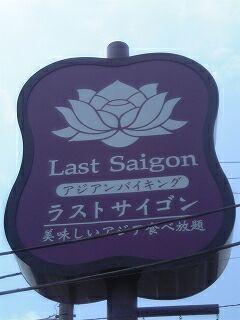 494 last Saigon 看板