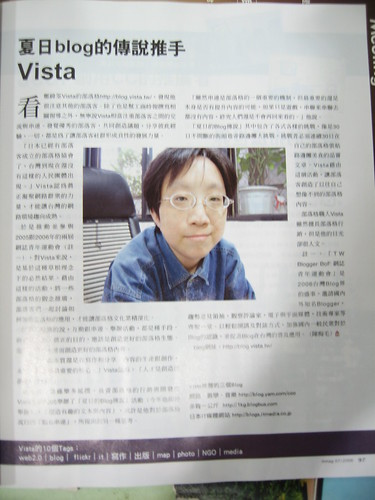 IT magazine's interview with Vista