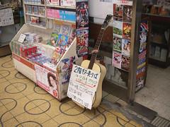 ギター売りば