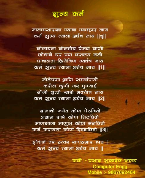 vruksha ropan in marathi चित्र:marathi wikipedia ulswebm  लिपी' पर्याय, click on the 'cc to  change the subtitle languages to marathi, english, sanskrit, kokani,ahirani हे  मदत.