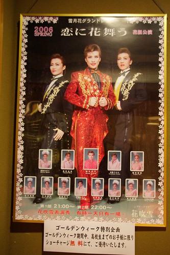 雪月花歌劇團