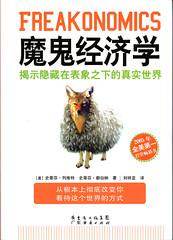 Freakonomics: 魔鬼经济学 (cover)