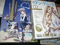 コミックマーケット70 カタログ, 「月刊ウンディーネ」ARIAカンパニー特集号