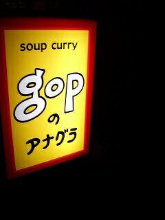 502 gopのアナグラ 看板