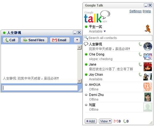 google-talk