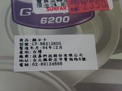 6200 made in taiwan