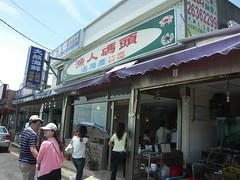 富基漁港海鮮餐廳