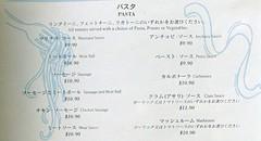Italian-Japanese-menu-detai