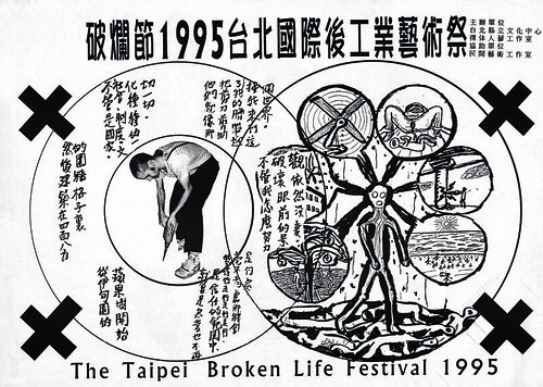 1995-post-industral-festival.jpg