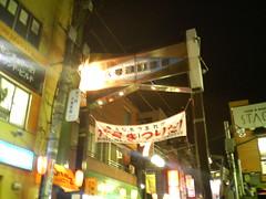 六号通商店街入り口