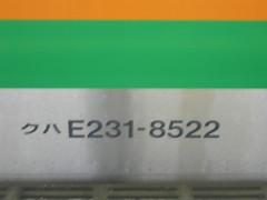 クハE231