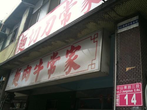 20110821 家常刀削麵@中壢