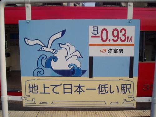 地上で日本一低い駅