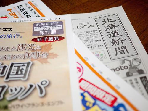 Hokkaido Newspaper