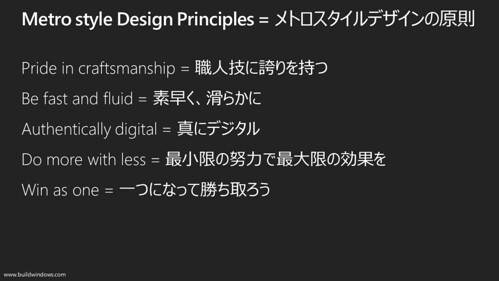 metro style design principles