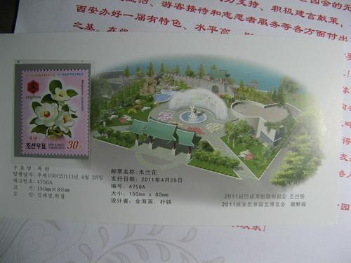 木兰花邮票