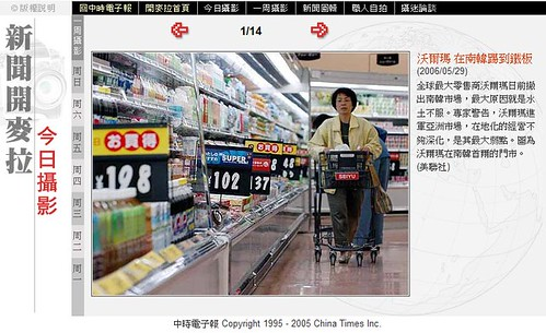 Chinatimes新聞照片問題