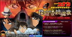 Detective Conan - The Private Eye's Requiem