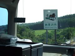 岩見澤市路標