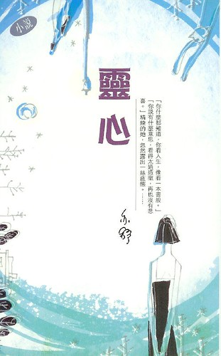 20060823 ling sum book