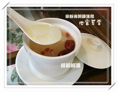 心宜草堂_餐前附湯